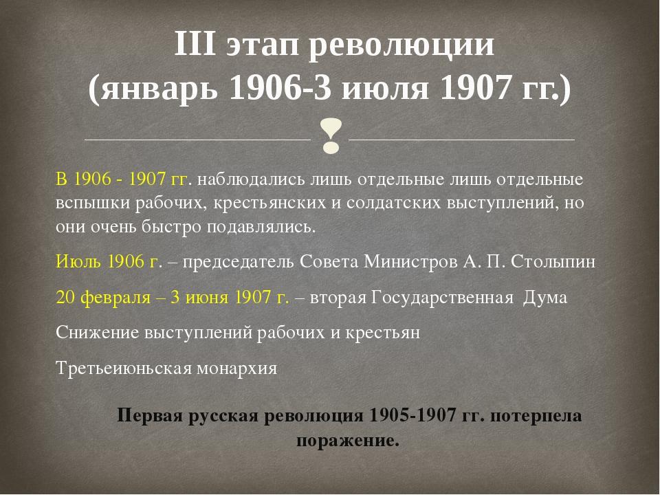 III этап революции (январь 1906-3 июля 1907 гг.) В 1906 - 1907 гг. наблюдалис...
