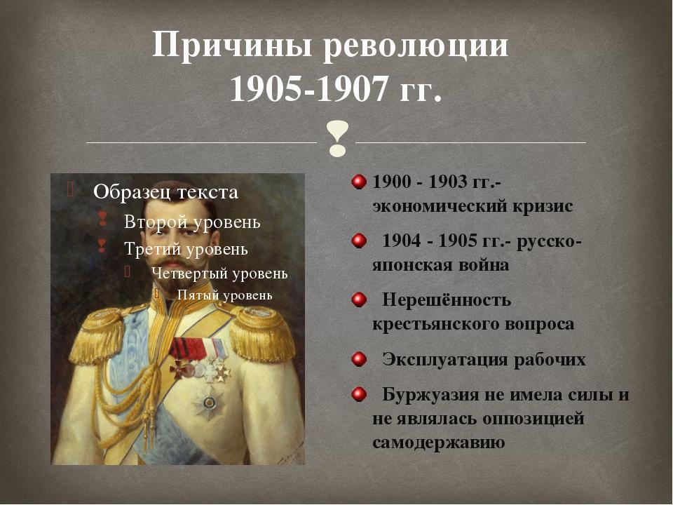 Первая революция в россии в 1905 - 1907 гг задачи революции ликвидация