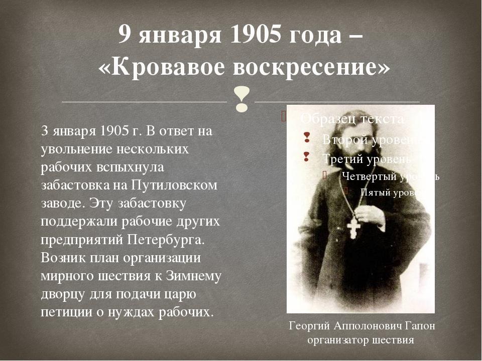 9 января 1905 года – «Кровавое воскресение» 3 января 1905 г. В ответ на уволь...