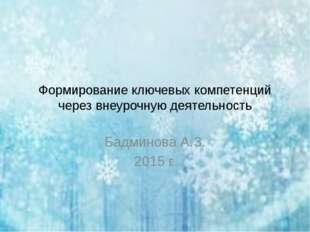 Формирование ключевых компетенций через внеурочную деятельность Бадминова А.З