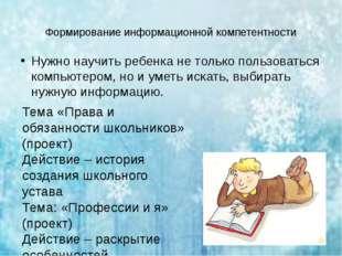 Формирование информационной компетентности Нужно научить ребенка не только по
