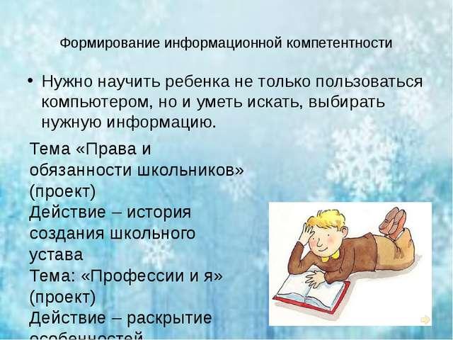 Формирование информационной компетентности Нужно научить ребенка не только по...