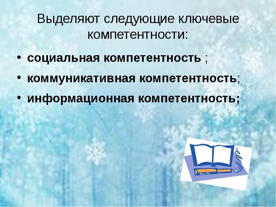 Выделяют следующие ключевые компетентности: социальная компетентность; комму...