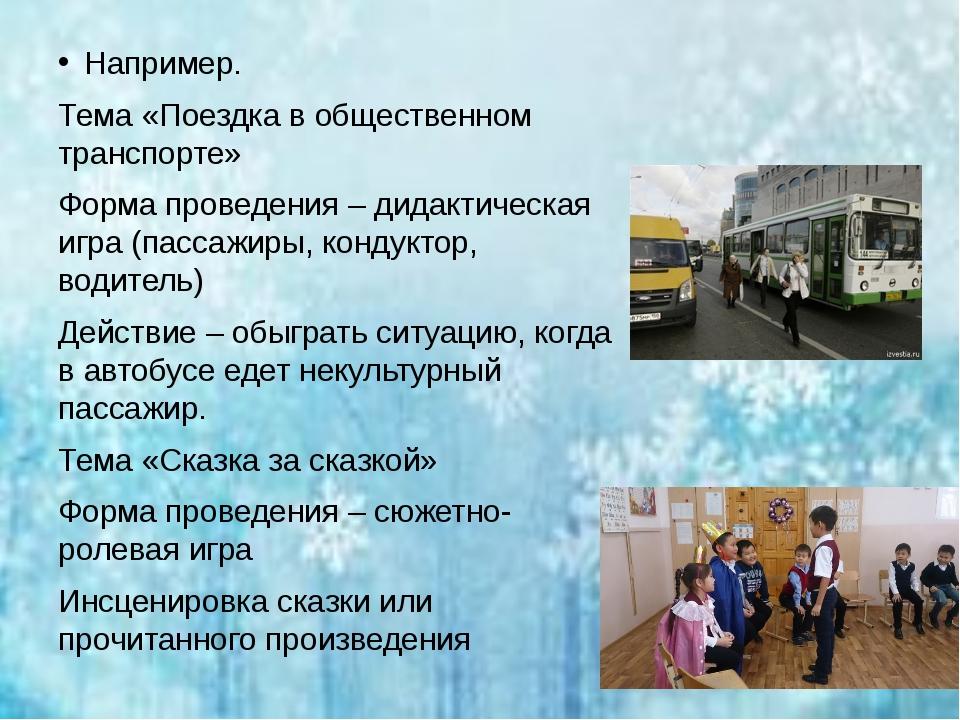 Например. Тема «Поездка в общественном транспорте» Форма проведения – дидакти...