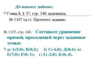Домашнее задание: Глава 8, § 37, стр. 140 задачника, № 1107 (а-г). Прочтите з