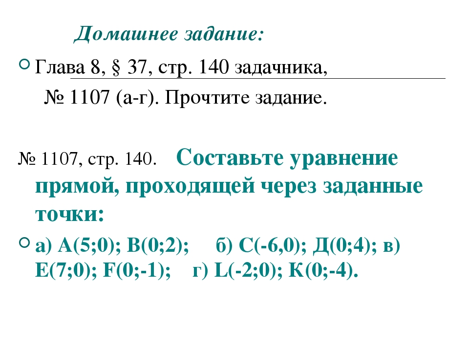 Домашнее задание: Глава 8, § 37, стр. 140 задачника, № 1107 (а-г). Прочтите з...