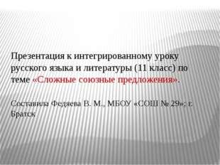 Презентация к интегрированному уроку русского языка и литературы (11 класс) п