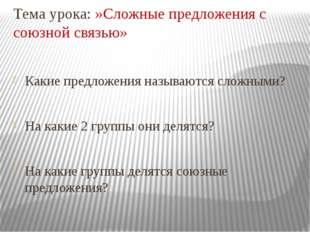 Тема урока: »Сложные предложения с союзной связью» Какие предложения называют