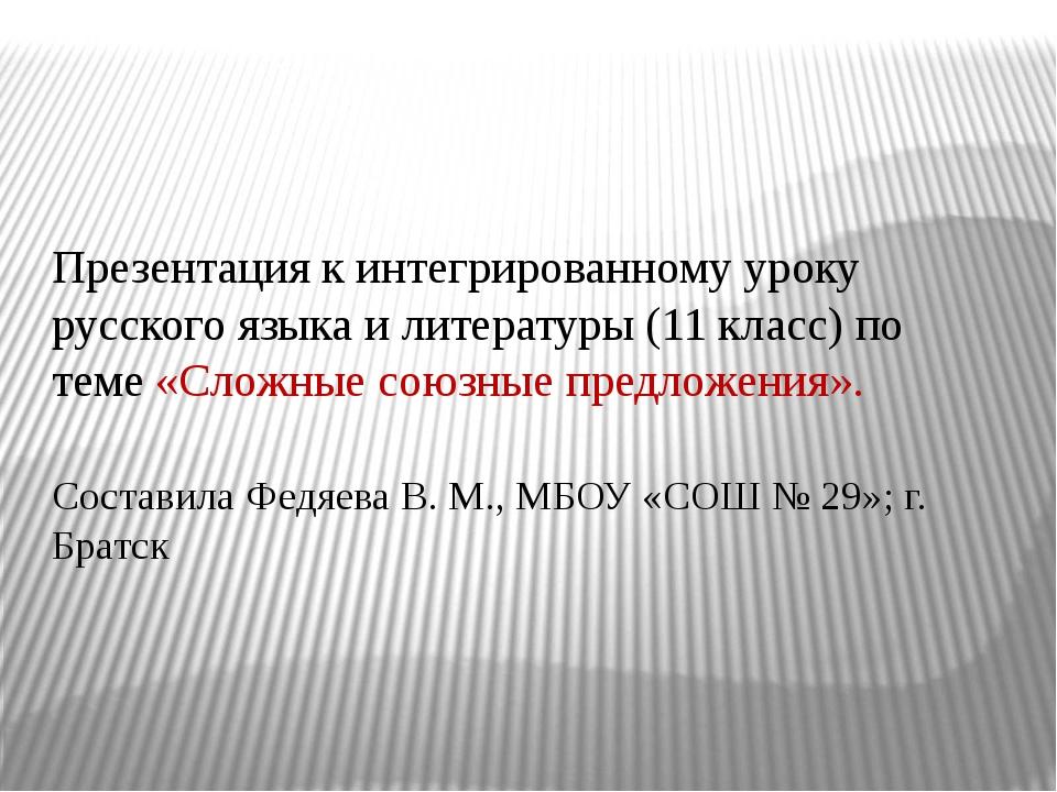 Презентация к интегрированному уроку русского языка и литературы (11 класс) п...