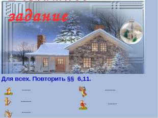 Домашнее задание Для всех. Повторить §§ 6,11. ------ ------- ------ ------- -