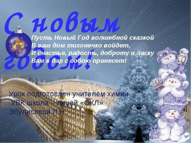 С новым годом! Пусть Новый Год волшебной сказкой В ваш дом тихонечко войдет,...