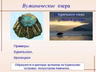 Образуются в кратерах вулканов на Курильских островах, полуострове Камчатка.