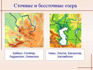Байкал, Селигер, Ладожское, Онежское Чаны, Эльтон, Баскунчак, Каспийское Сто