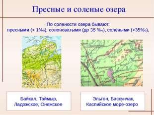 Байкал, Таймыр, Ладожское, Онежское Эльтон, Баскунчак, Каспийское море-озеро