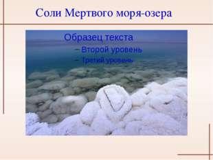 Соли Мертвого моря-озера http://media.yeutretho.com/2013/09/28/1380309888-nhu