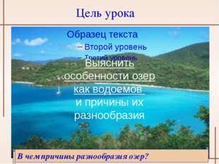 Цель урока Выяснить особенности озер как водоемов и причины их разнообразия В