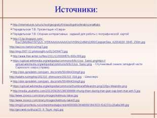 http://interneturok.ru/ru/school/geografy/6-klass/bgidrosferab/ozera#tabs Пер