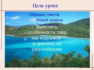 Цель урока Выяснить особенности озер как водоемов и причины их разнообразия