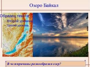 Озеро Байкал В чем причины разнообразия озер? http://aazzss.narod.ru/img/3.jp