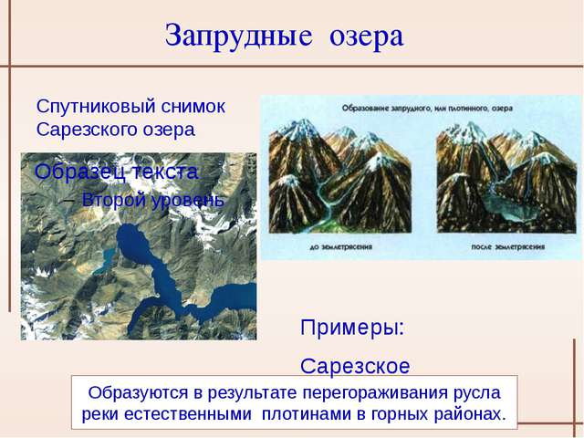 Образуются в результате перегораживания русла реки естественными плотинами в...
