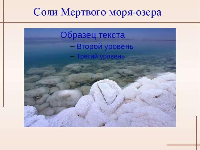 Соли Мертвого моря-озера http://media.yeutretho.com/2013/09/28/1380309888-nhu...