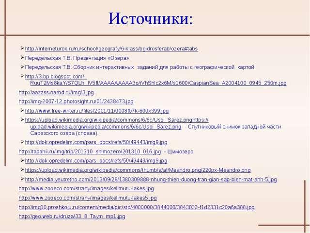 http://interneturok.ru/ru/school/geografy/6-klass/bgidrosferab/ozera#tabs Пер...