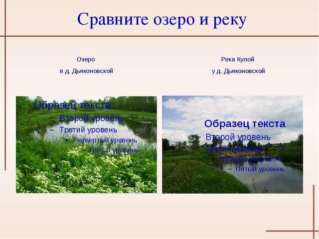 Сравните озеро и реку Озеро в д. Дьяконовской Река Кулой у д. Дьяконовской