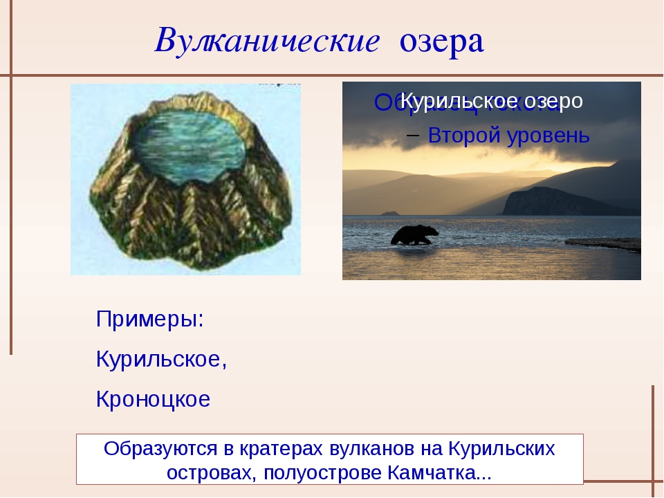 Образуются в кратерах вулканов на Курильских островах, полуострове Камчатка....