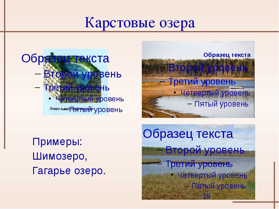 Карстовые озера Примеры: Шимозеро, Гагарье озеро. http://dok.opredelim.com/pa...