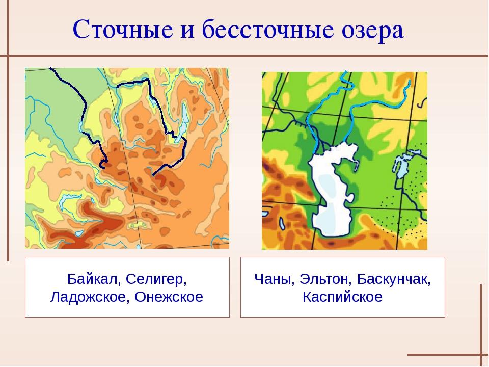Байкал, Селигер, Ладожское, Онежское Чаны, Эльтон, Баскунчак, Каспийское Сто...
