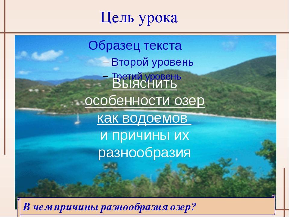 Цель урока Выяснить особенности озер как водоемов и причины их разнообразия В...
