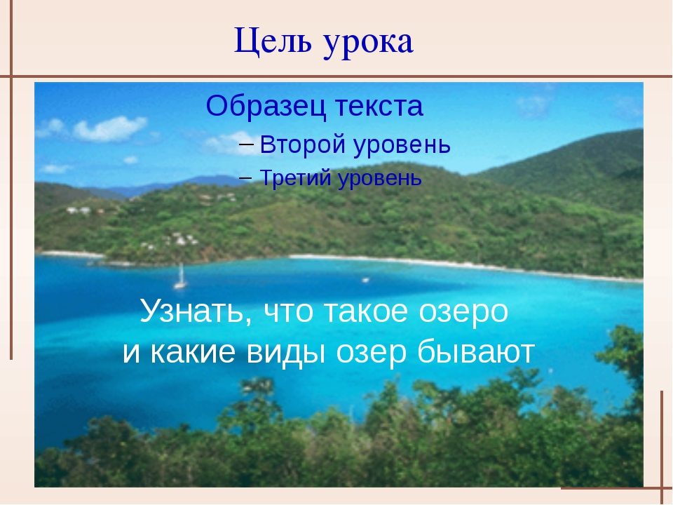 Цель урока Узнать, что такое озеро и какие виды озер бывают