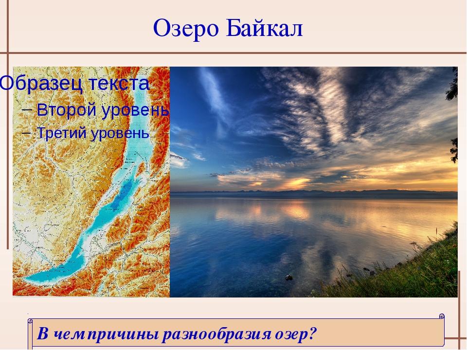 Озеро Байкал В чем причины разнообразия озер? http://aazzss.narod.ru/img/3.jp...