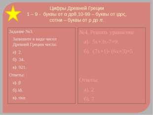 Цифры Древней Греции 1 – 9 - буквы от α доθ,10-99 – буквы от ιдоς, сотни – бу