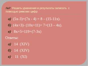 №7. Решить уравнения и результаты записать с помощью римских цифр. а). (5х-3