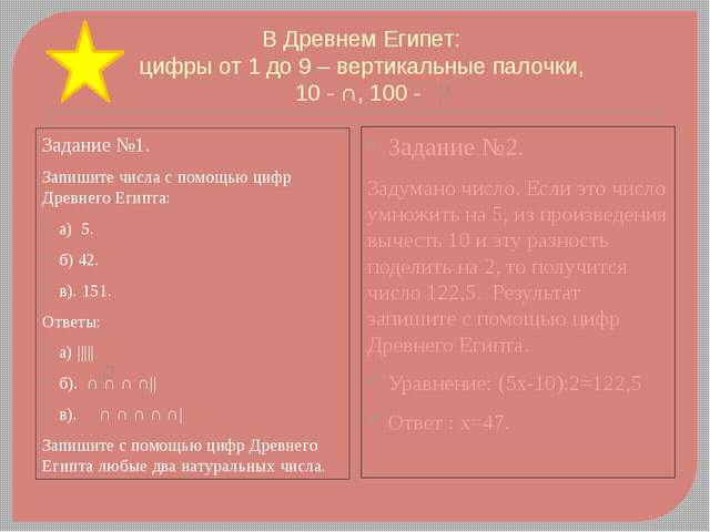 В Древнем Египет: цифры от 1 до 9 – вертикальные палочки, 10 - ∩, 100 - Задан...