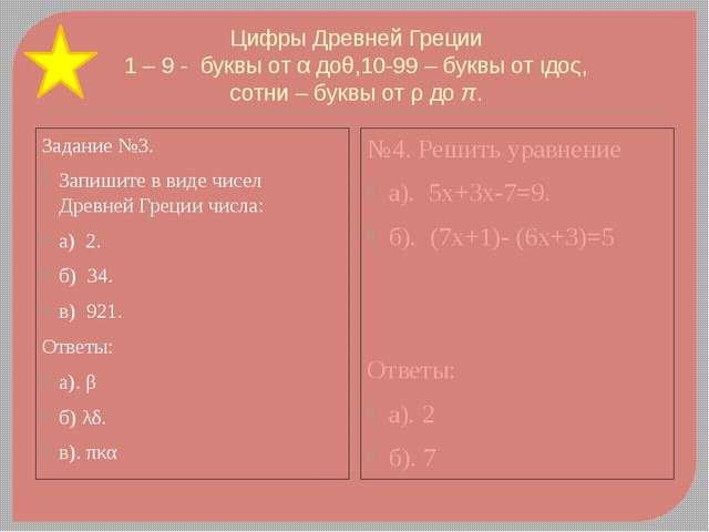 Цифры Древней Греции 1 – 9 - буквы от α доθ,10-99 – буквы от ιдоς, сотни – бу...