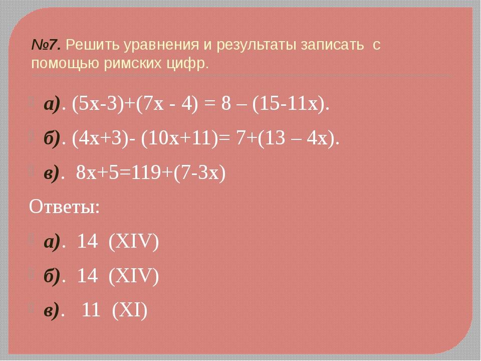 №7. Решить уравнения и результаты записать с помощью римских цифр. а). (5х-3...