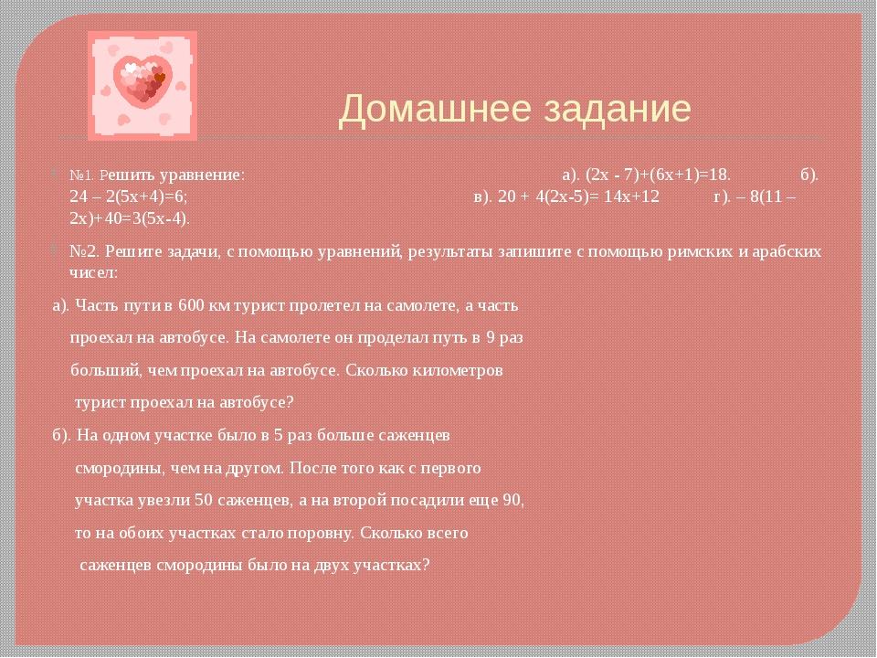 Домашнее задание №1. Решить уравнение: а). (2х - 7)+(6х+1)=18. б). 24 – 2(5х...