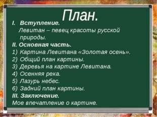 Вступление. Левитан – певец красоты русской природы. II. Основная часть. Карт