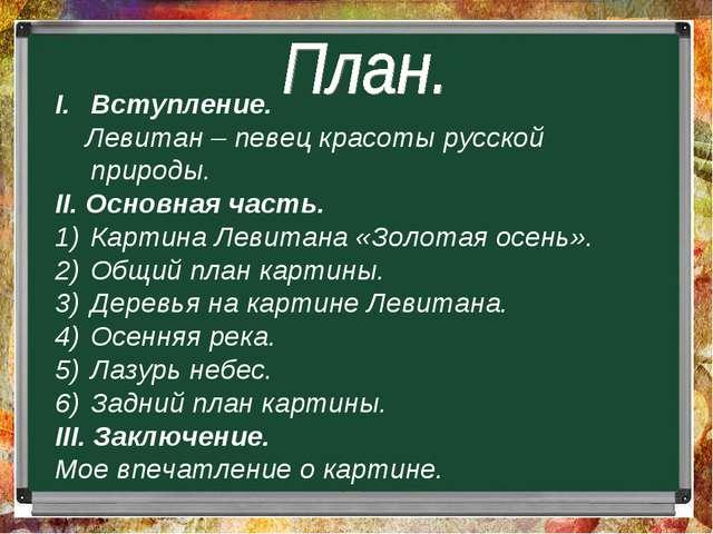 Вступление. Левитан – певец красоты русской природы. II. Основная часть. Карт...