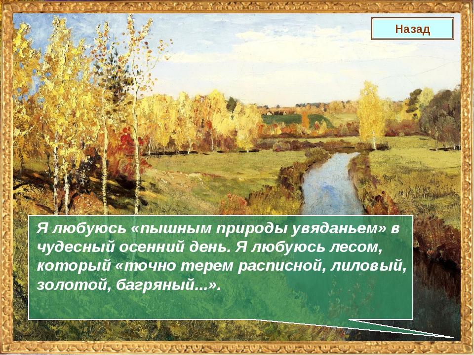 Я любуюсь «пышным природы увяданьем» в чудесный осенний день. Я любуюсь лесом...