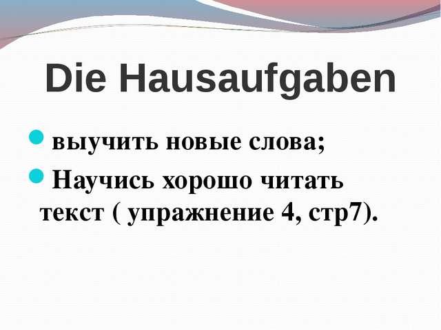 Die Hausaufgaben выучить новые слова; Научись хорошо читать текст ( упражнени...