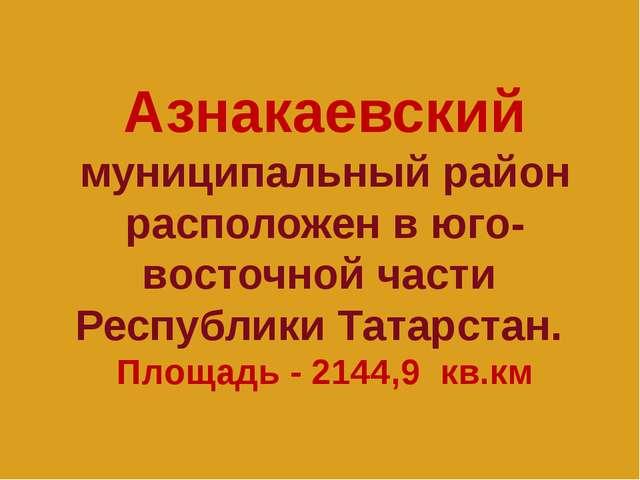 Азнакаевский муниципальный район расположен в юго-восточной части Республики...
