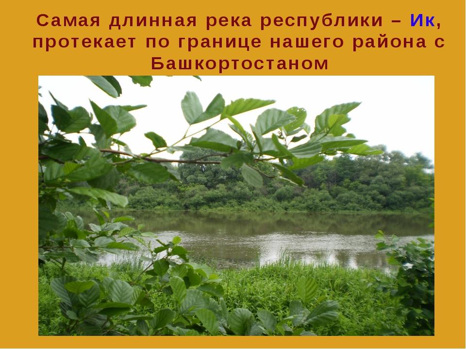 Самая длинная река республики – Ик, протекает по границе нашего района c Баш...