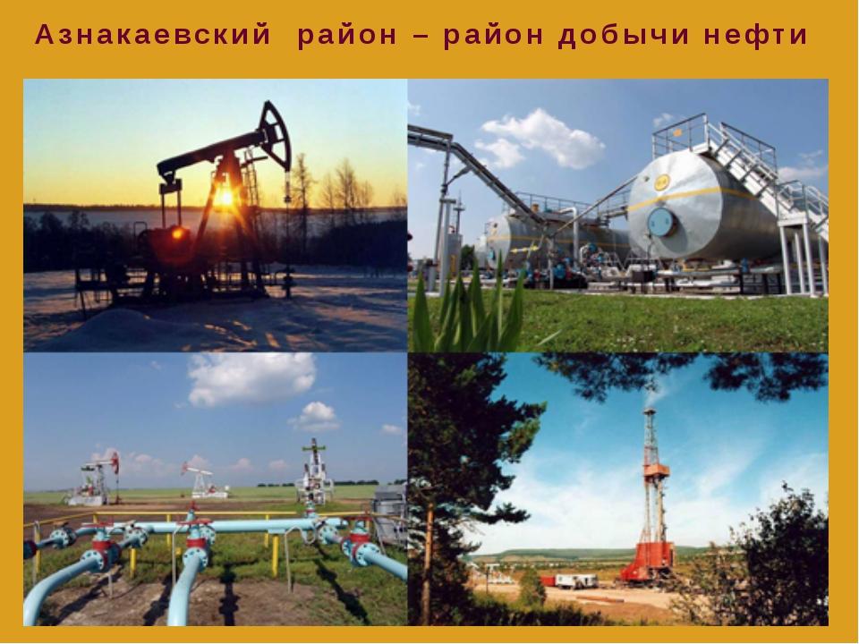 Азнакаевский район – район добычи нефти