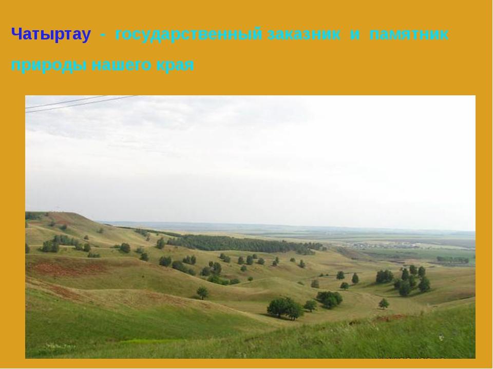 Чатыртау - государственный заказник и памятник природы нашего края