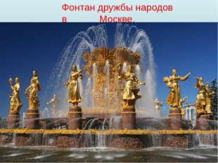 Фонтан дружбы народов в Москве.