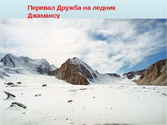 Перевал Дружба на ледник Джамансу