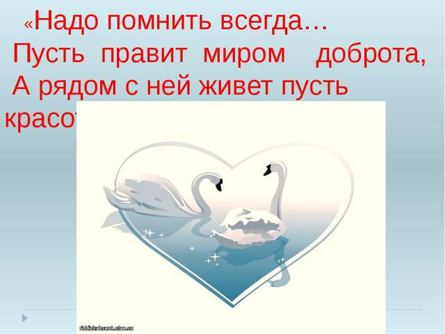 «Надо помнить всегда… Пусть правит миром доброта, А рядом с ней живет пусть...
